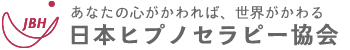 ヒプノセラピー催眠療法サイト   日本ヒプノセラピー協会